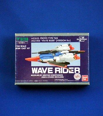 【中古】B-CLUB 1/144 MSZ-006 ウェーブライダー [Ver.Ka] 《ガレージキット》 (原型:小松原) (内袋開封済み、パーツ破損あり)