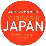 旅の指さし会話帳mini JAPAN [スペイン語版/Edición en español]