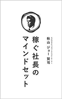 [秋山 ジョー 賢司]の『稼ぐ社長のマインドセット』: ~稼ぎ続ける社長は、マインドセットをしている~
