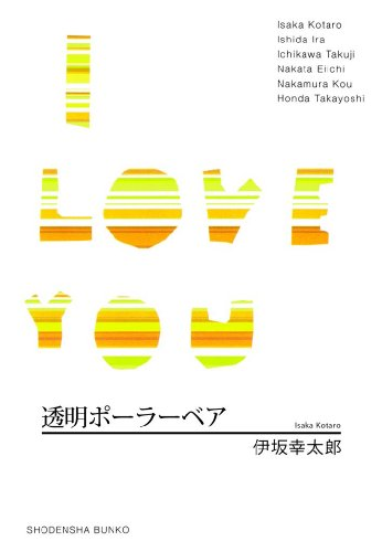 透明ポーラーベア/I LOVE YOU (祥伝社文庫)の詳細を見る