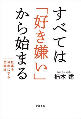 すべては「好き嫌い」から始まる 仕事を自由にする思考法 (文春e-book)