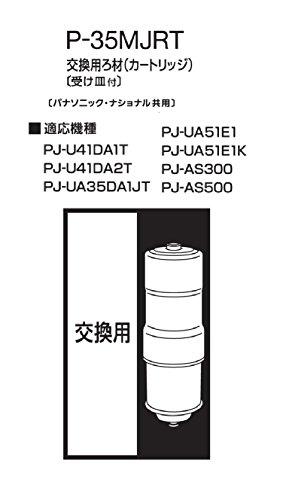 パナソニック 整水器カートリッジ  アルカリイオン整水器用 1個 P-35MJRT