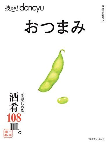 技あり!dancyuおつまみ (dancyu特別編集 プレジデントムック)
