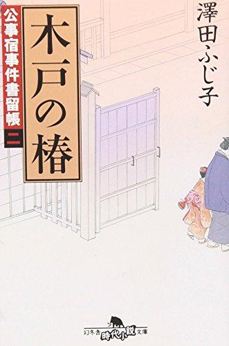 木戸の椿―公事宿事件書留帳〈2〉 (幻冬舎文庫)の詳細を見る
