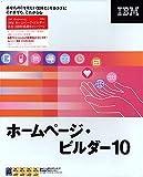 ホームページ・ビルダー 10