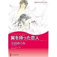 翼を持った恋人 (ハーレクインコミックス・キララ)