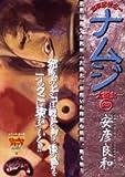 ナムジー大國主ー 4―古事記巻之一 (Chuko コミック Lite 72)