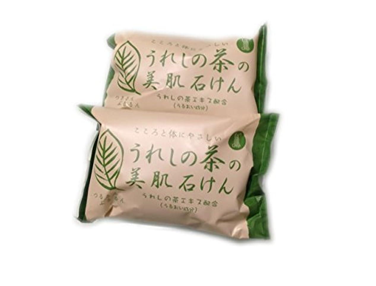 恥委任ディスカウント日本三大美肌の湯嬉野温泉 うれしの茶の美肌石けん2個セット