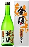 西野金陵 金陵 純米酒 山廃仕込み 瓶 720ml [香川県]