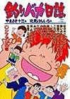 釣りバカ日誌 第50巻