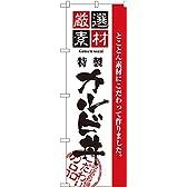 のぼり 2436 厳選素材カルビ丼