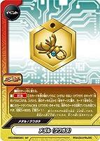 バディファイト S-UB-C07/0034 メダル(クワガタ)【レア】