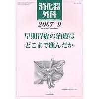 消化器外科 2007年 09月号 [雑誌]