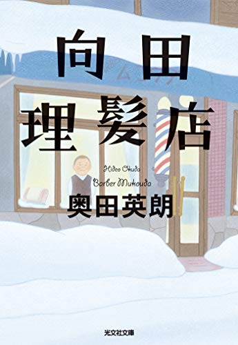 Ebook Novel Winter In Tokyo
