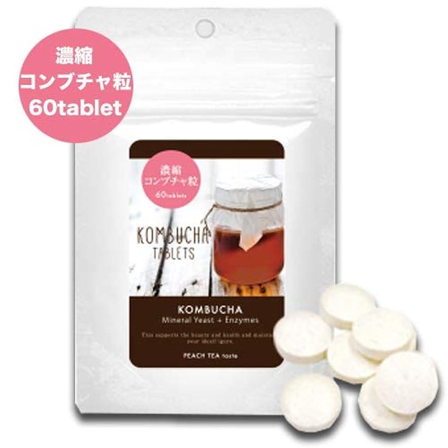 フォークドライ野菜コンブチャ コンブッカ サプリ サプリメント 濃縮KOMBUCHA粒 3袋セット