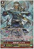 ヴァンガード  G(8) 光輝の剣 フィデス(SP)(GBT08/S01)
