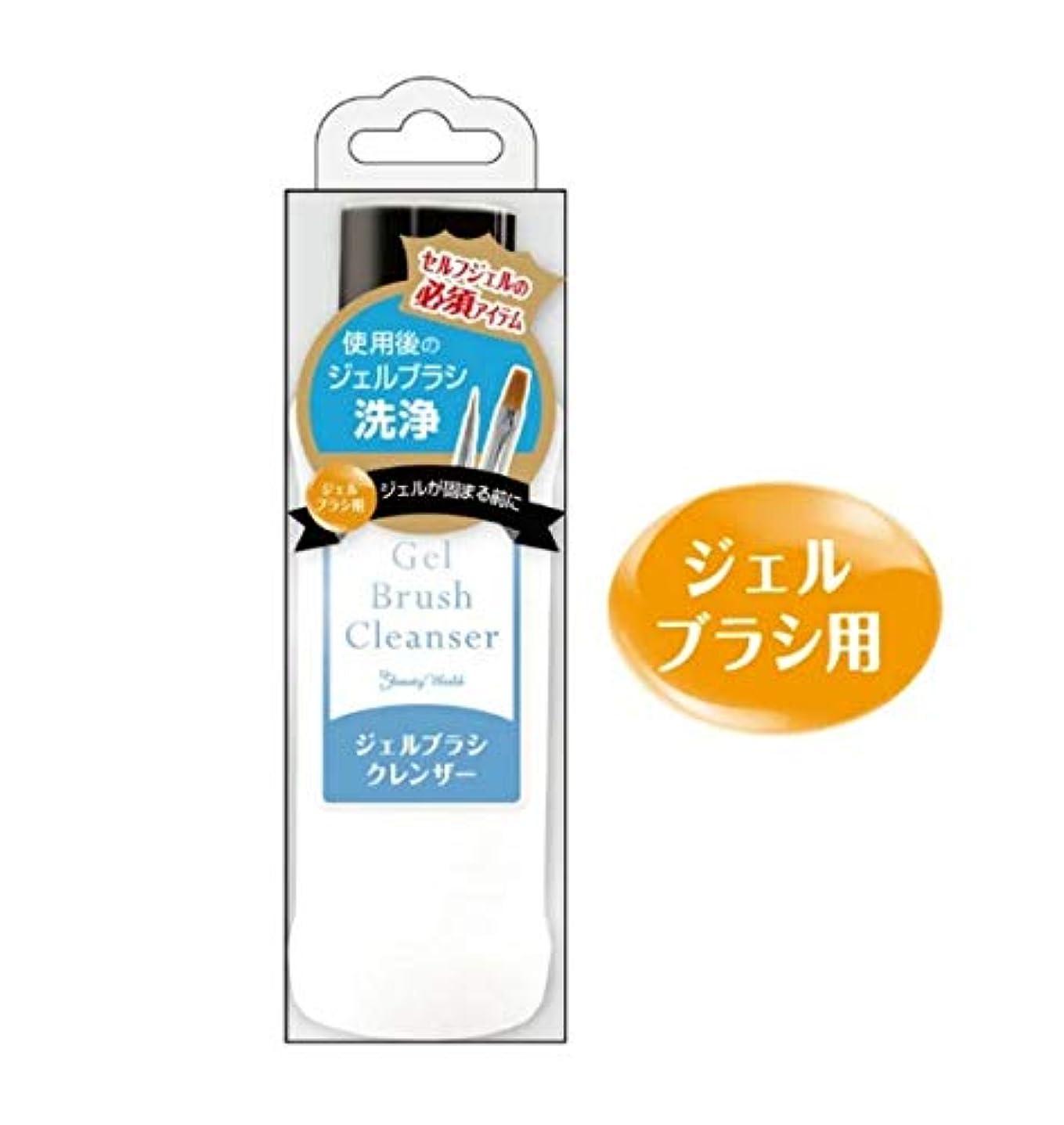 守る補助蓮ジェルブラシクレンザー 100ml BWC482 プチサイズ ネイル ブラシ 筆 洗浄 下準備 お手入れ 綺麗 プチプラ セルフ