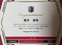 2018 セレッソ大阪 浦和レッズ 直筆サインカード 01/40 高木俊幸