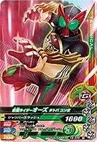 ガンバライジング/バッチリカイガン6弾/K6-036 仮面ライダーオーズ タトバ コンボ R