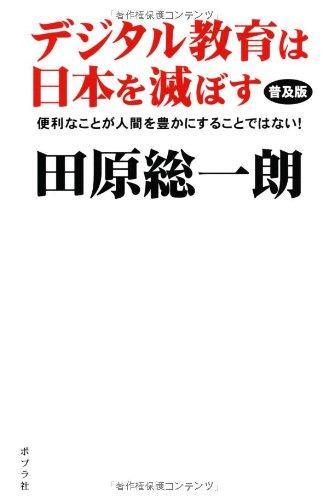 デジタル教育は日本を滅ぼす 普及版の詳細を見る