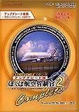「ぼくは航空管制官2」 東京ビッグウイングComplete UPG版