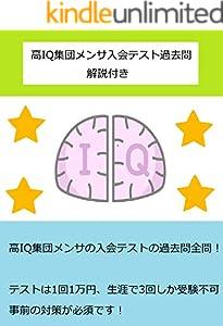 全問図解 高IQ集団Mensa入会テスト メンサ過去問