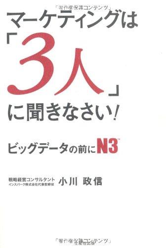 マーケティングは「3人」に聞きなさい! ――ビッグデータの前にN3