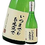 【御祝内容変更できます】日本酒コンクール最優秀賞の蔵 純米酒 智恵美人 ちえびじん 720ml 【いつまでもお元気で】固定メッセージラベル ※御祝内容は変更できます