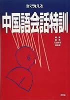音で覚える中国語会話特訓