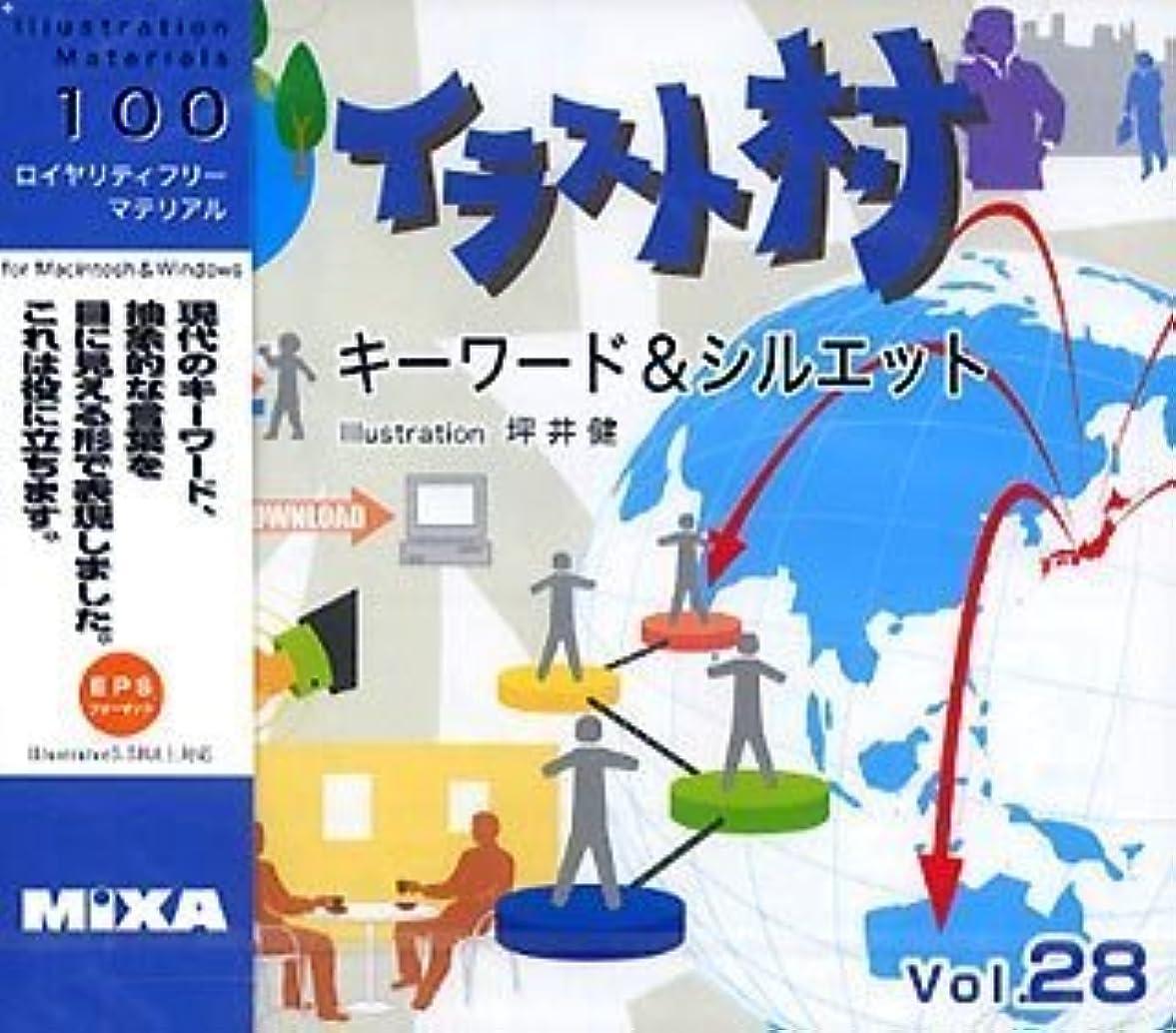 おいしい強化歩行者イラスト村 Vol.28 キーワード&シルエット