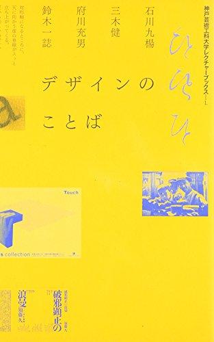 デザインのことば (神戸芸術工科大学レクチャーブックス…1)の詳細を見る