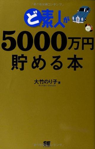 ど素人が5000万円貯める本の詳細を見る