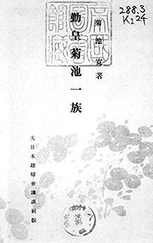 [菊池寛 ]の勤皇菊池一族: 国会図書館復刻版