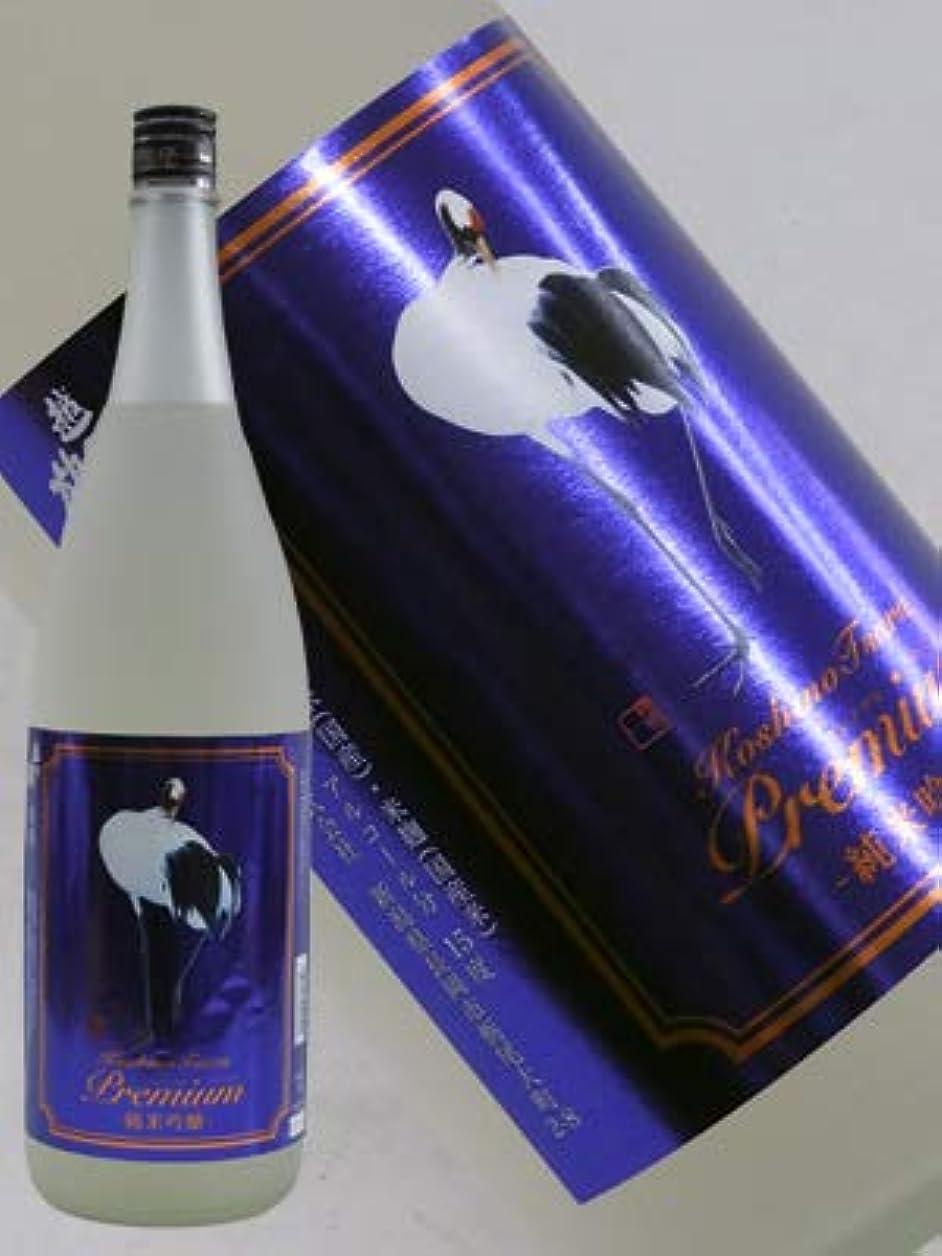 枝葡萄シネマ越の鶴 プレミアム 純米吟醸 中取り1800ml