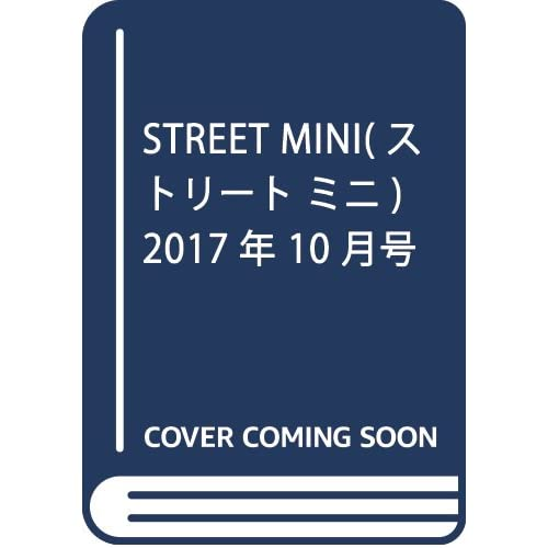 STREET MINI(ストリート ミニ) 2017年 10 月号 [雑誌]