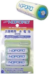 日本協能電子 NOPOPO 水電池付き防災商品シリーズ 水電池3本入り NWP×3 水を入れるだけで使える電池 電池は未開封で長期間保存可能(20年未満)