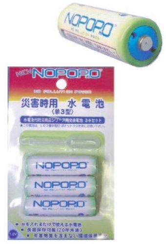 日本協能電子 NOPOPO 水電池付き防災商品シリーズ 水電池3本入り NWP×3 水を入れるだけで...