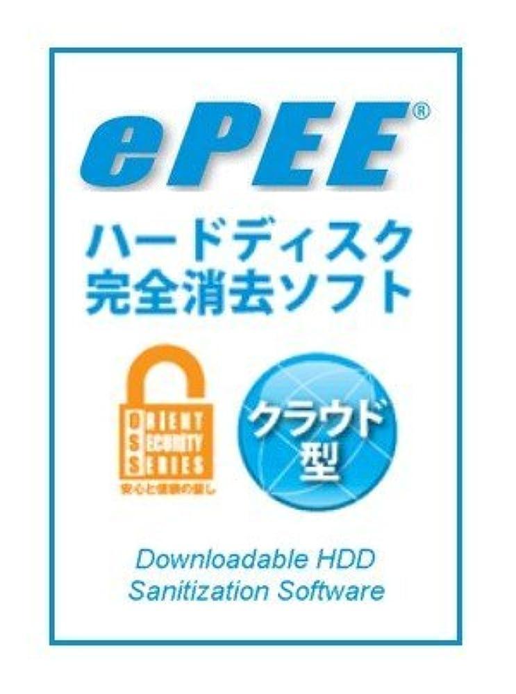 行く犯人洞察力ORiENT computer ePEE(Perfect Easy Eraser®)〔ハードディスク&SSDデータ完全消去ソフトウェア?シリアル番号カードのみ / 3ライセンス〕SOFT-ePEE5-LP-03