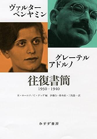 ヴァルター・ベンヤミン/グレーテル・アドルノ往復書簡 1930-1940