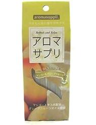 お香 アロマサプリ<マンゴー&グレープフルーツ> 2種類の香り×各8本入 香立付