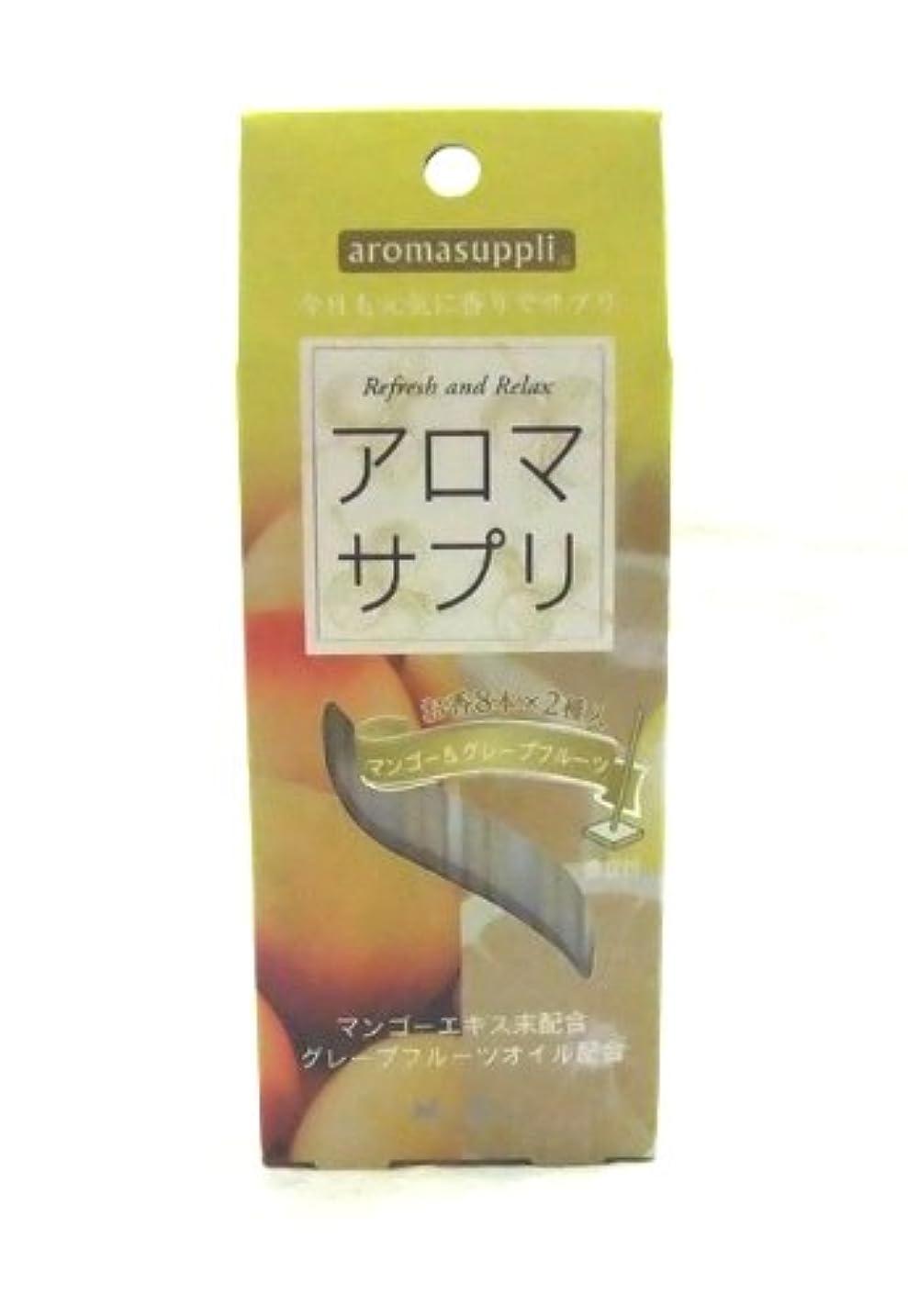 ボアレビュー摩擦お香 アロマサプリ<マンゴー&グレープフルーツ> 2種類の香り×各8本入 香立付