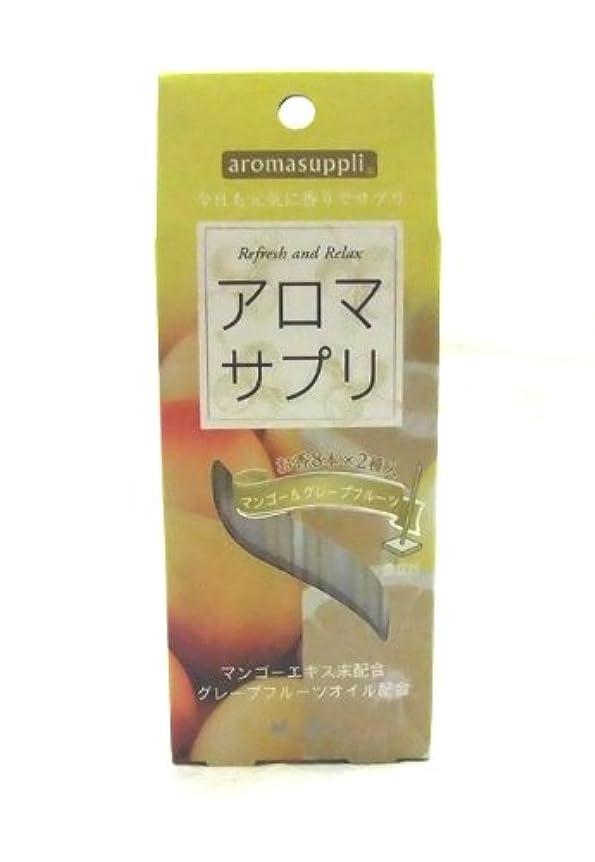 選択ご注意傷つけるお香 アロマサプリ<マンゴー&グレープフルーツ> 2種類の香り×各8本入 香立付
