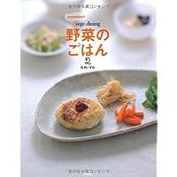 izumimirunのvege dining 野菜のごはん (2)
