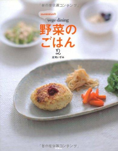 izumimirunのvege dining 野菜のごはん (2)の詳細を見る