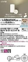パナソニック(Panasonic) スポットライト LGB84532KLB1 調光可能 電球色 ホワイト