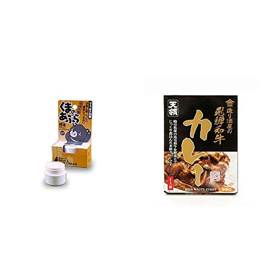 [2点セット] 信州木曽 くまのあぶら 熊油スキン&リップクリーム(9g)?造り酒屋の飛騨和牛カレー【中辛】 (1食分)