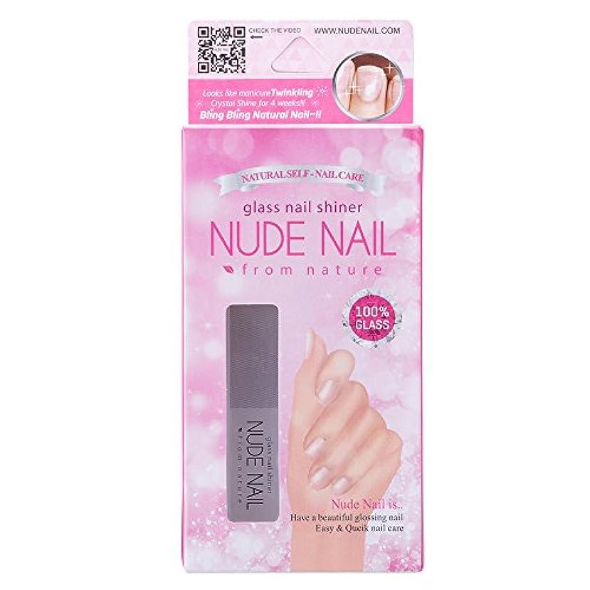 曲がったロックセーターヌードネイル グラス ネイル シャイナー ガラス製爪ヤスリ NUDE NAIL glass nail shiner