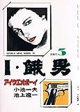 I餓男ボーイ 3 (劇画キングシリーズ)