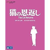 猫の恩返し/ギブリーズepisode2