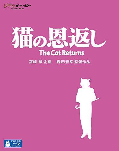 猫の恩返し/ギブリーズepisode2 [Blu-ray]の詳細を見る